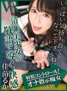 【VR】射精コントロール!オナ指示痴女 vol.10 佳苗るか