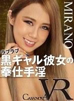 【VR】ラブラブ黒ギャル彼女の奉仕手淫 MIRANO