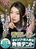 【VR】キャンプで没入密室 発情テント 香苗レノン