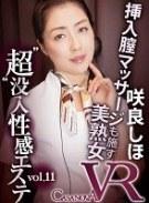 【VR】'超'没入性感エステ vol.11 咲良しほ