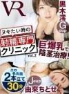 【VR】ヌキたい時の射精専門クリニック vol.2