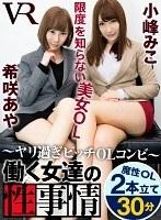 【VR】働く女達の性事情〜ヤリ過ぎビッチOLコンビ〜