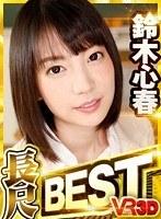 【VR長尺】鈴木心春 BEST