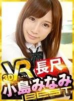 【VR】VR長尺 小島みなみ BEST