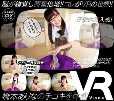 【VR】橋本ありなの手コキを体感