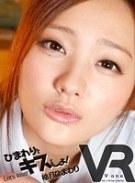 【VR】柚月ひまわり ひまわりとキスしょ!