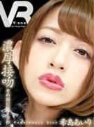 【VR】希島あいり 濃厚接吻その唇に魅了され