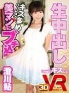 【VR】澄川鮎 美マンにブチ込め!! キス多めバージョン