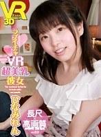 【VR】長尺42分・高画質 ひなみれん ラブイチャVR超美乳彼女