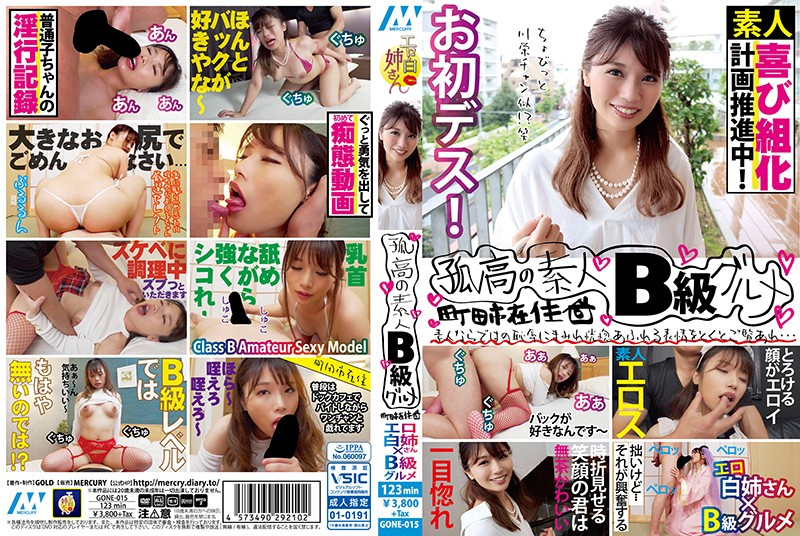 GONE-015 A Distinguished Amateur B-Grade Gourmet Address: Machida An Erotic, Fair-Skinned Elder Sister Type x A B-Grade Gourmet
