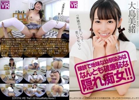【VR】大島美緒 眼鏡で地味な幼馴染みはなんとも破廉恥な隠れ痴女!![高画質]