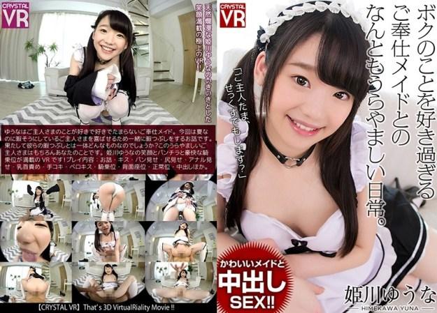 【VR】姫川ゆうな かわいいメイドと中出しセックス!ボクのことを好き過ぎるご奉仕メイドとのなんともうらやましい日常。