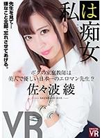 【VR】佐々波綾 私は痴女VR ボクの家庭教師は美人で優しい日本一のエロマン先生!?