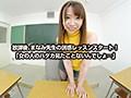 【VR】放課後の教室で何度も中出し 女教師まなみ 大浦真奈美のサンプル画像3
