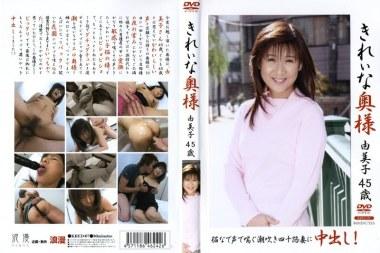 きれいな奥様 由美子45歳