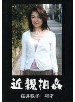 近親相姦 桜井咲子 40才