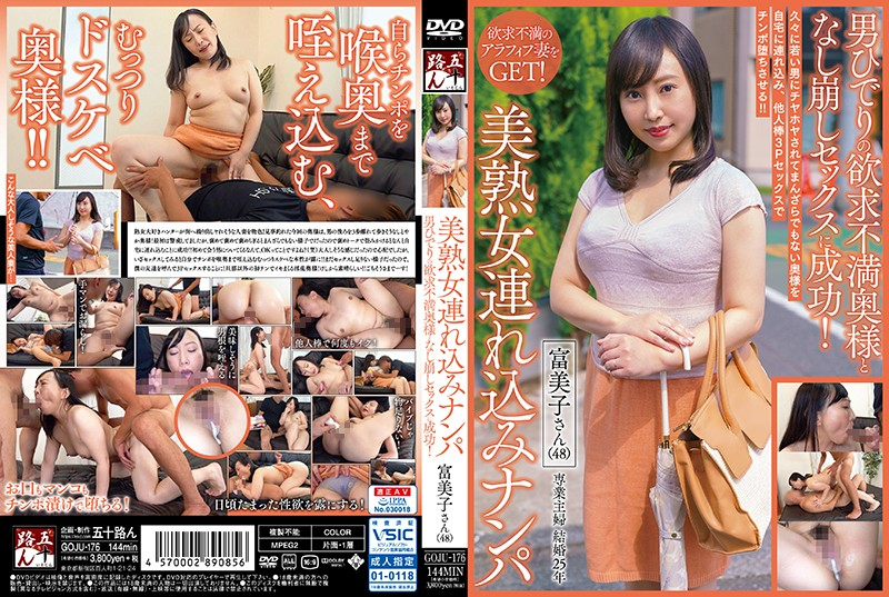 GOJU-176 Picking Up Hot MILF For Sex - Frustrated, Horny Mature Hotties Pounded Mercilessly Until They Cum!