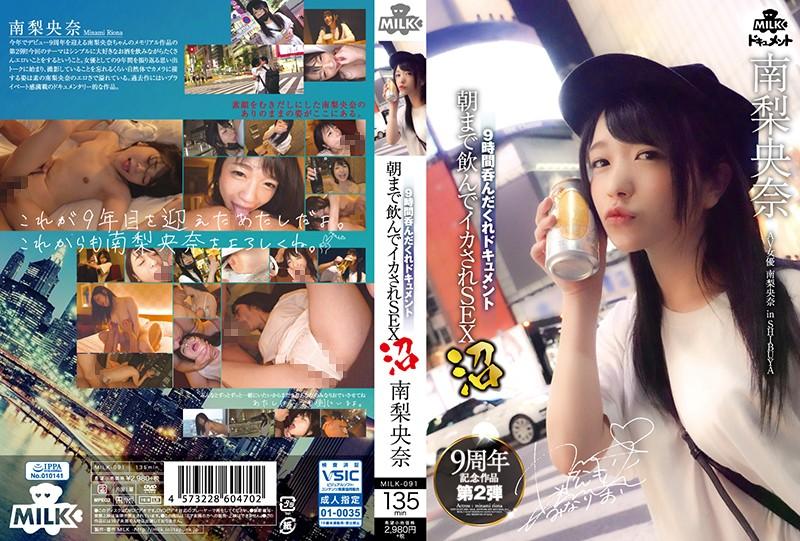 MILK-091 Bottoms Up For 9 Hours - Tipsy, Dazed Orgasmic Sex Until Dawn Riona Minami