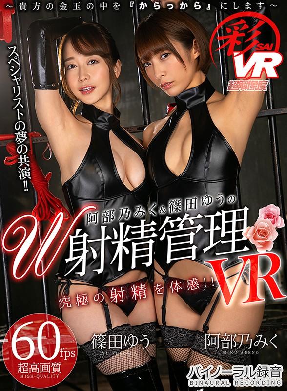 【VR】阿部乃みく&篠田ゆうのW射精管理VR1