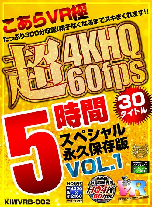 【VR】こあらVR極 超4KHQ 60fps 30タイトル5時間スペシャル 永久保存版 VOL.11