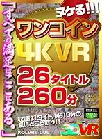 【VR】ヌケる!!!ワンコイン4KVR 26タイトル260分