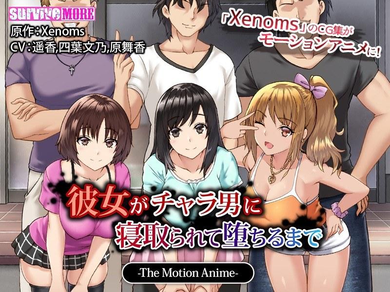 彼女がチャラ男に寝取られて堕ちるまで The Motion Anime