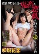 変態おじさん達の鬼畜な悪戯をお父さんに撮ってもらったの 咲坂花恋