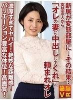【VR】新居が変態部屋に→その結果‥ 突然友人から「オレの妻に中出ししてくれ」と頼まれたオレ 前田可奈子