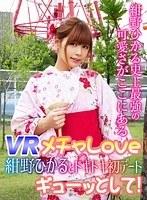 【VR】メチャLove 紺野ひかるとドキドキ初デート◆ ギューッとして!