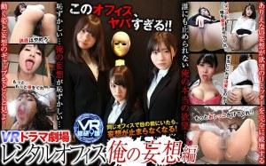 【VR】VR ドラマ劇場 レンタルオフィス 俺の妄想編