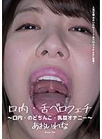 口内・舌ベロフェチ 〜口内・のどちんこ・乳首オナニー〜 あおいれな