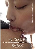 舌ベロ天国 〜レーベル史上最高の極エロ鼻フェラ天国〜 あべみかこ