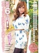 新婚6ヵ月!有名ファッション誌 読者モデル若妻AVデビュー 井上英李
