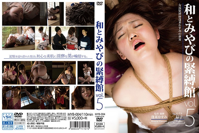 MYB-004 Japanese Refinement S&M Hall Vol.5 Kasumi Horai