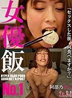 AV女優飯-HYPER HARD PORN GOURMET REPORT- 阿部乃みく