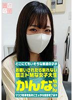 マスク着用を条件に自宅で初めてのAV出演 お願いされたら断れない真正ドMな女子大生 かんなちゃん 20歳