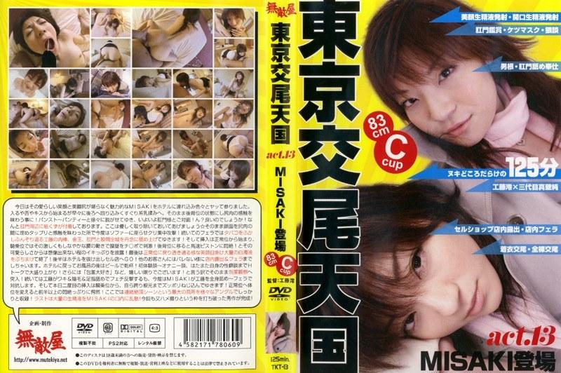東京交尾天国 act.13 MISAKI登場