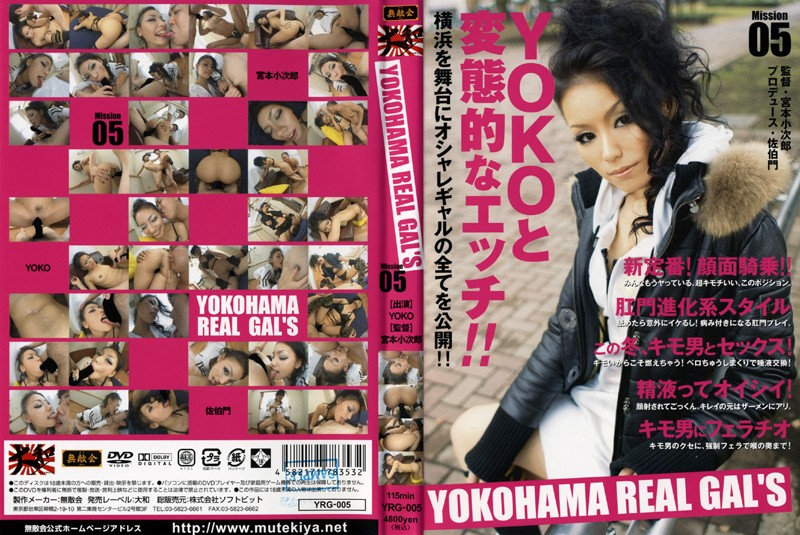YOKOHAMA REAL GAL'S Mission 05
