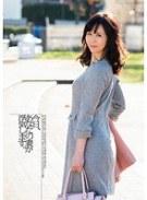 今日、あなたの妻が浮気します。 桐子