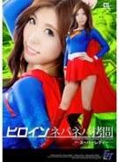 ヒロインネバネバ拷問-スーパーレディー- 舞希香