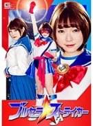ブルセラ☆ストライカー 涼川絢音