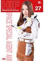 ヒロインイメージファクトリー 27 宇宙特捜アミー 友田彩也香