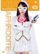 ヒロインイメージファクトリー 43 愛と平和の戦士アフロディーテ 舞坂仁美