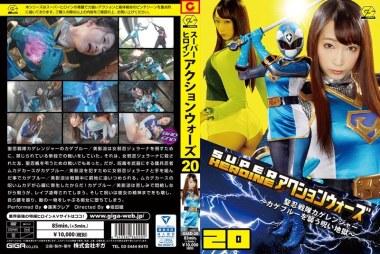 SUPER HEROINE アクションウォーズ20 聖忍戦隊カゲレンジャー ~カゲブルーを襲う呪い地獄~ 蓮実クレア