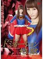 スーパーヒロインドミネーション地獄 〜SUPER▼WOMAN〜 限界討伐編 樹花凛