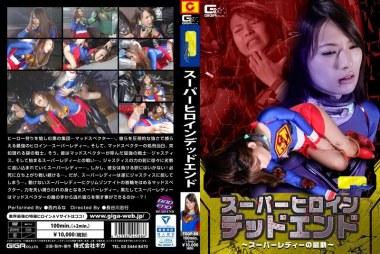 【G1】スーパーヒロインデッドエンド ~スーパーレディーの最期~ 西内るな