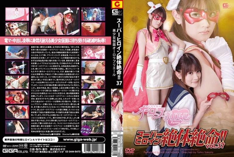 スーパーヒロイン絶体絶命!! Vol.37 美少女仮面オーロラ プリエール 早坂愛梨