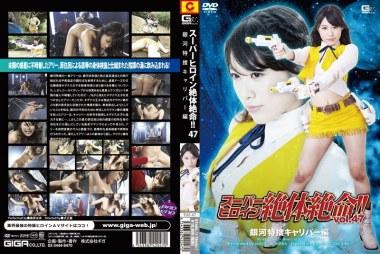 スーパーヒロイン絶体絶命!! Vol.47 銀河特捜キャリバー編 春原未来
