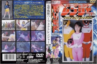 電撃戦隊パーフェクトレンジャー ACT.04 金子涙沙
