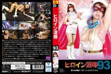 ヒロイン凌辱Vol.93 美少女仮面オーロラ Jewel Princess 尾上若葉